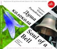 Soul of a Bell 1
