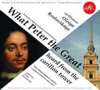 What Peter the Great heard from the carillon tower 1